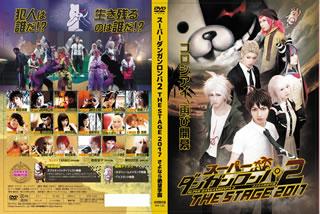 【送料無料】スーパーダンガンロンパ2 THE STAGE 2017〈初回限定版・2枚組〉[DVD][2枚組][初回出荷限定]【D2017/8/4発売】
