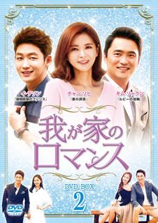 【送料無料】我が家のロマンス DVD-BOX2[DVD][8枚組]【D2017/8/2発売】