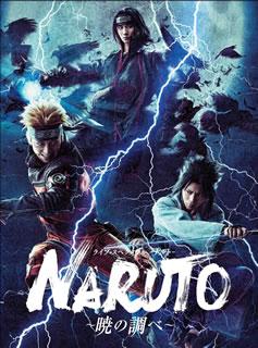 【送料無料】ライブ・スペクタクル NARUTO-ナルト- ~暁の調べ~〈2枚組〉[DVD][2枚組]【D2017/12/13発売】
