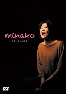 【送料無料】舞台 minako-太陽になった歌姫 豪華版〈2枚組〉[DVD][2枚組]【D2017/8/18発売】