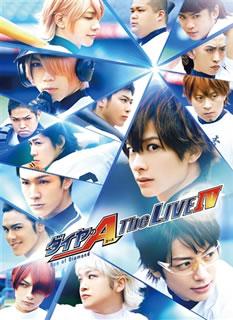 【送料無料】ダイヤのA(エース) The LIVE IV〈2枚組〉[DVD][2枚組]【D2017/8/23発売】
