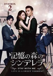 【送料無料】記憶の森のシンデレラ~STAY WITH ME~ DVD-BOX2[DVD][7枚組]【D2017/10/18発売】