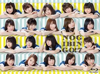 【送料無料】乃木坂46 / NOGIBINGO!7 Blu-ray BOX〈4枚組〉(ブルーレイ)[4枚組]【B2017/8/4発売】