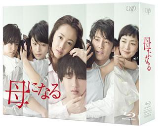 【送料無料】母になる Blu-ray BOX(ブルーレイ)[6枚組]【B2017/10/11発売】