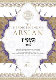 【送料無料】アルスラーン戦記 DVD BOX~王都奪還 決意篇~[DVD][4枚組]【D2017/10/9発売】