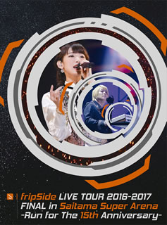 【送料無料】fripSide / LIVE TOUR 2016-2017 FINAL in Saitama Super Arena-Run for the 15th Anniversary- typeA VRスコープ付〈初回限定版・3枚組〉[DVD][3枚組][初回出荷限定]【DM2017/9/6発売】