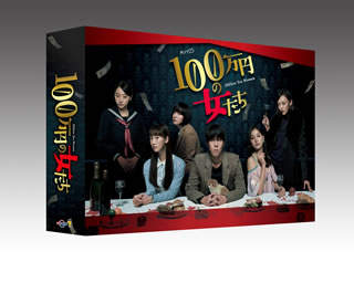 【送料無料】100万円の女たち Blu-ray BOX(ブルーレイ)[5枚組]【B2018/1/10発売】