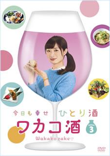 【国内盤DVD】ワカコ酒 Season3 DVD-BOX[4枚組]【D2017/9/5発売】