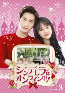 【送料無料】シンデレラはオンライン中! DVD-SET3[DVD][5枚組]【D2017/9/2発売】