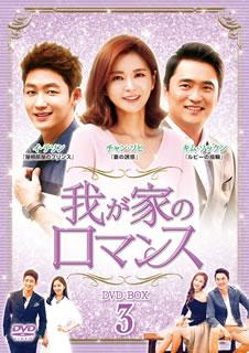 【送料無料】我が家のロマンス DVD-BOX3[DVD][8枚組]【D2017/9/2発売】