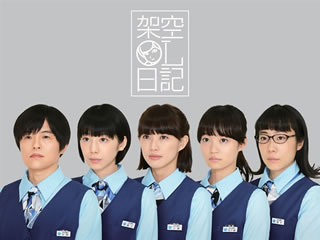 【送料無料】架空OL日記 DVD-BOX[DVD][3枚組]【D2017/10/18発売】