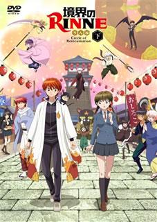 【送料無料】境界のRINNE 第3シーズン DVD-BOX 下巻[DVD][2枚組]【D2017/12/20発売】