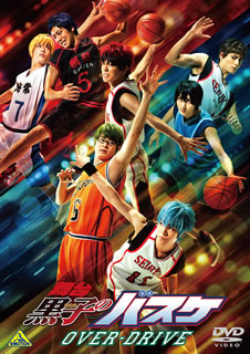 【送料無料】舞台「黒子のバスケ」OVER-DRIVE〈2枚組〉[DVD][2枚組]【D2017/11/24発売】