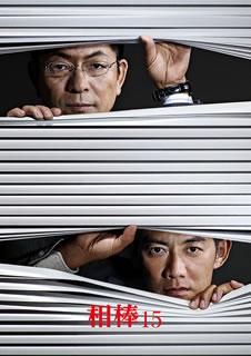 【送料無料】相棒 season15 DVD-BOX II[DVD][5枚組]【D2017/10/11発売】