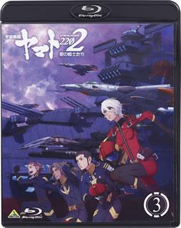 【送料無料】宇宙戦艦ヤマト2202 愛の戦士たち 3(ブルーレイ)【B2017/11/24発売】
