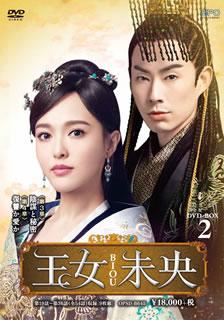 【送料無料】王女未央-BIOU- DVD-BOX2[DVD][9枚組]【D2017/10/17発売】