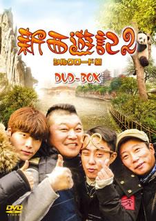 【送料無料】新西遊記 シルクロード編 DVD-BOX〈9枚組〉[DVD][9枚組]【D2017/9/8発売】