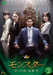 【送料無料】モンスター~その愛と復讐~ DVD-BOX3[DVD][6枚組]【D2017/11/2発売】