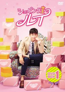【送料無料】ショッピング王ルイ DVD-BOX1[DVD][5枚組]【D2017/9/6発売】