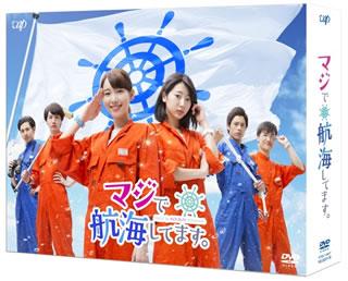 【送料無料】マジで航海してます。 DVD-BOX[DVD][2枚組]【D2017/11/22発売】