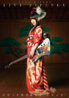 【送料無料】水樹奈々 / NANA MIZUKI LIVE ZIPANGU×出雲大社御奉納公演~月花之宴~〈6枚組〉[DVD][6枚組]【DM2017/11/15発売】