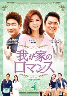 【送料無料】我が家のロマンス DVD-BOX4[DVD][8枚組]【D2017/10/3発売】