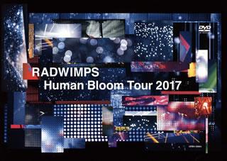 【送料無料】RADWIMPS / Human Bloom Tour 2017〈完全生産限定盤〉[DVD][初回出荷限定]【DM2017/10/18発売】