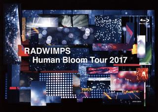 【国内盤ブルーレイ】 【送料無料】RADWIMPS / Human Bloom Tour 2017〈完全生産限定盤〉[初回出荷限定]【BM2017/10/18発売】