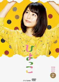 【送料無料】ひよっこ 完全版 DVD BOX2[DVD][5枚組]【D2017/10/27発売】