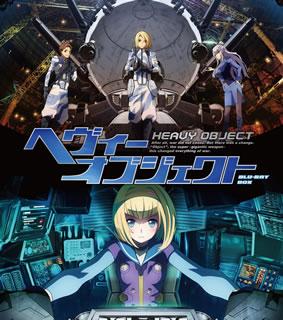 【送料無料】ヘヴィーオブジェクト Blu-ray BOX(ブルーレイ)[8枚組]【B2017/11/8発売】