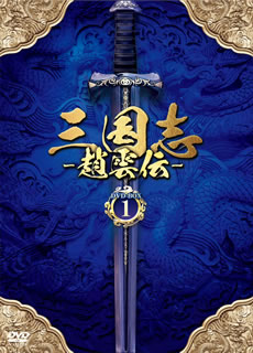 【国内盤DVD】三国志~趙雲伝~ DVD-BOX1[10枚組]【D2017/11/15発売】