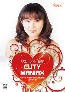 【送料無料】キューティー鈴木 CUTY MANIAX DVD-BOX[DVD][3枚組]【D2017/10/20発売】