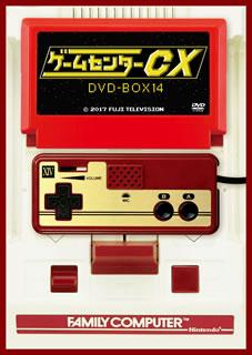 【送料無料】ゲームセンターCX DVD-BOX 14[DVD][2枚組]【D2017/12/22発売】