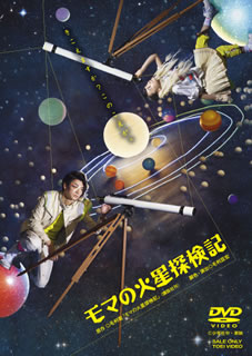 【送料無料】モマの火星探検記〈2枚組〉[DVD][2枚組]【D2018/3/7発売】
