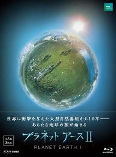 【送料無料】プラネットアースII ブルーレイ BOX(ブルーレイ)[3枚組]【B2017/10/27発売】