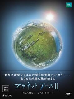 【送料無料】プラネットアースII DVD BOX[DVD][3枚組]【D2017/10/27発売】