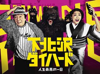 【送料無料】下北沢ダイハード DVD BOX[DVD][5枚組]【D2017/11/15発売】