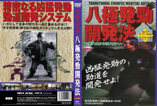 【送料無料】八極発勁開発法[DVD]【D2017/11/2発売】