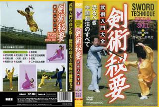 【送料無料】剣術秘要 武術入門大全[DVD]【D2017/11/2発売】