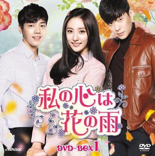 【送料無料】私の心は花の雨 DVD-BOX1[DVD][14枚組]【D2017/10/25発売】