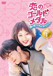 【送料無料】恋のゴールドメダル~僕が恋したキム・ボクジュ~ DVD-BOX1[DVD][4枚組]【D2017/11/8発売】
