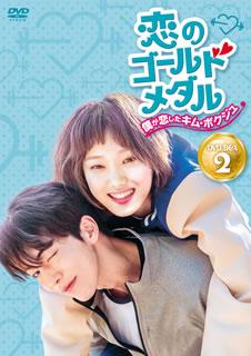 【送料無料】恋のゴールドメダル~僕が恋したキム・ボクジュ~ DVD-BOX2[DVD][4枚組]【D2017/12/6発売】