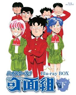 【送料無料】ハイスクール!奇面組 Blu-ray BOX 下(ブルーレイ)[7枚組]【B2017/11/2発売】