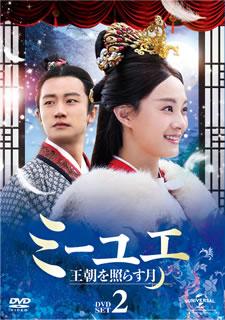 【送料無料】ミーユエ 王朝を照らす月 DVD-SET2[DVD][6枚組]【D2017/11/2発売】
