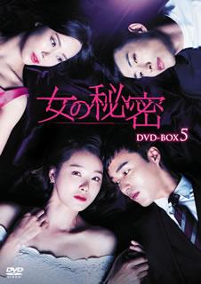 【送料無料】女の秘密 DVD-BOX5[DVD][7枚組]【D2017/11/2発売】