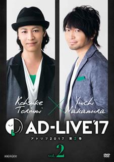 【送料無料】AD-LIVE 2017 第2巻(鳥海浩輔×中村悠一)〈2枚組〉[DVD][2枚組]【D2018/2/28発売】
