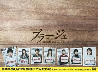 【送料無料】プラージュ~訳ありばかりのシェアハウス~[DVD][3枚組]【D2017/12/13発売】