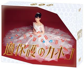 【送料無料】過保護のカホコ DVD-BOX[DVD][6枚組]【D2018/1/24発売】