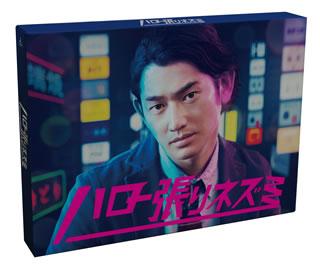 【送料無料】ハロー張りネズミ Blu-ray BOX(ブルーレイ)[4枚組]【B2018/1/26発売】