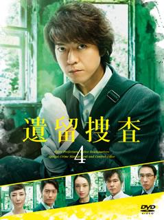 【送料無料】遺留捜査4 DVD-BOX[DVD][5枚組]【D2018/1/10発売】